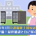 平成31年1月介護福祉士国家試験直前準備