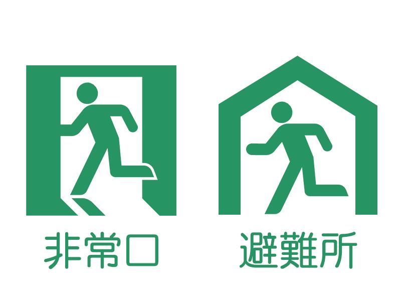 非常口と避難所のサイン